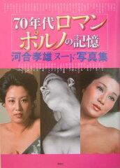 【送料無料】70年代ロマンポルノの記憶