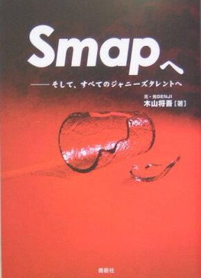 【送料無料】Smapへ
