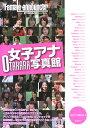 【送料無料】女子アナotakara写真館