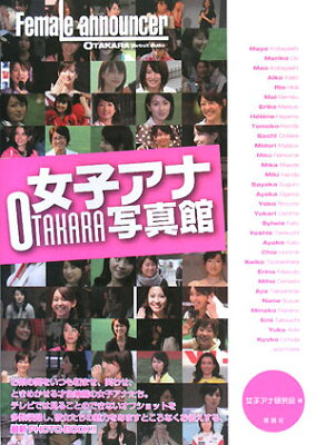 【送料無料】女子アナotakara写真館 [ 女子アナ研究会 ]