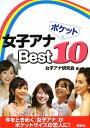 ポケット女子アナbest 10 [ 女子アナ研究会 ]