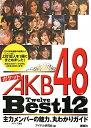 ポケットAKB48 Best12(Twelve)