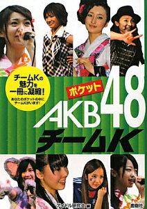 【送料無料】ポケットAKB48チ-ムK