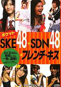 【送料無料】ポケットSKE48+SDN48+フレンチ・キス