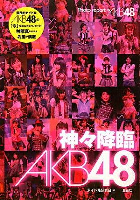 【送料無料】神々降臨AKB48