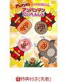 【先着特典】それいけ!アンパンマン だいすきキャラクターシリーズ アンパンマン「アンパンマンだいへんしん」(オリジナル ダブルポケットクリアファイル(A5サイズ))
