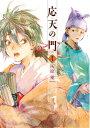 応天の門(4) (バンチコミックス) [ 灰原薬 ]