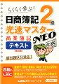 日商簿記2級光速マスターNEO商業簿記テキスト第3版