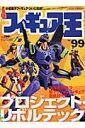 フィギュア王(no.99)