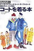 コートを着る本 ピーコート・トレンチコート・ダッフルコート基本のコ (ワールド・ムック)
