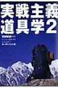 【送料無料】実戦主義道具学(2)