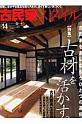 【送料無料】古民家スタイル(no.14)