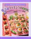 かんたんでおいしい!魔法のクッキングBOOK(6) わいわい食べよう!パーティー料理 [ 枝元なほみ ]