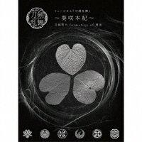 ミュージカル『刀剣乱舞』〜葵咲本紀〜 (初回限定盤B)