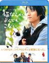 猫なんかよんでもこない。【Blu-ray】 [ 風間俊介 ]