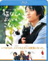 猫なんかよんでもこない。【Blu-ray】