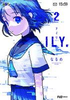 ILY. (アイリ) 2