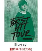 【先着特典】DAICHI MIURA BEST HIT TOUR in 日本武道館 Blu-ray+スマプラムービー(2/15公演)(オリジナルポスター付き)【Blu-ray】