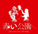 THE LAST LIVE 「THE PARK」(初回生産限定盤 2BD+CD)【Blu-ray】 [ 赤い公園 ]