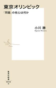 東京オリンピック 「問題」の核心は何か (集英社新書) [ 小川 勝 ]