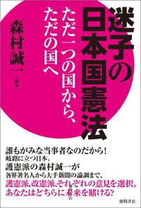 迷子の日本国憲法 [ 森村誠一 ]