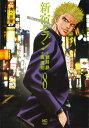 新宿セブン ( 8) (ニチブンコミックス) [ 観月 昴 ...
