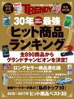 30年最強ヒット商品ランキング (日経ホームマガジン) [ 日経トレンディ ]