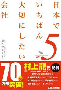日本でいちばん大切にしたい会社(5) [ 坂本光司 ]