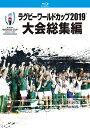 ラグビーワールドカップ2019 大会総集編 Blu-ray