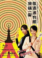 NHK VIDEO::テレビ60年マルチチャンネルドラマ『放送博物館危機一髪』【Blu-ray】