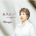 永久に…/永遠のひと [ Haruyo ]