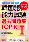 MP3付 韓国語能力試験過去問題集<TOPIK I> 第35回+第36回+第37回+第41回 [ NIIED(韓国国立国際教育院) ]