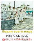 【楽天ブックス限定先着特典】世界の人へ (Type-C CD+DVD) (生写真付き) [ NGT48 ]