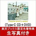 【楽天ブックス限定先着特典】世界の人へ (Type-C CD...