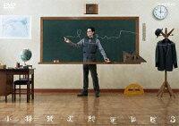 小林賢太郎テレビ3