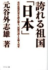 【送料無料】誇れる祖国「日本」 [ 元谷外志雄 ]