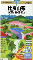 山と高原地図 比良山系 武奈ヶ岳 赤坂山