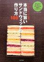 【楽天ブックスならいつでも送料無料】本当に旨いサンドウィッチの作り方100 [ ホテルニューオ...