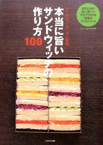 本当に旨いサンドウィッチの作り方100 [ ホテルニューオータニ ]