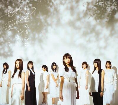 欅坂46 1stアルバムCD予約開始しますた!お買い得なのは…どこだ!?「真っ白なものは汚したくなる」