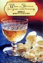 田崎真也の記念日ワインにはこの花を