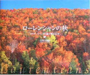 【送料無料】ロ-レンシャンの秋