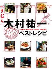 【送料無料】木村祐一ベストレシピ