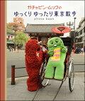 『ガチャピン・ムックのゆっくりゆったり東京散歩』