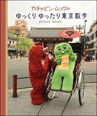 【送料無料】ガチャピン・ムックのゆっくりゆったり東京散歩