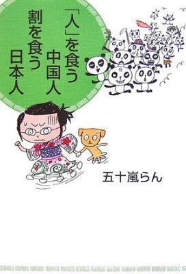 【送料無料】「人」を食う中国人割を食う日本人 [ 五十嵐らん ]