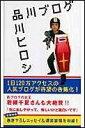 【送料無料】品川ブログ