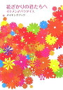 【送料無料】花ざかりの君たちへイケメン・パラダイスメイキングブック