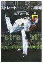 藤川球児ストレートという名の魔球
