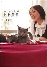 【送料無料】日日猫猫 [ 久保田智子 ]